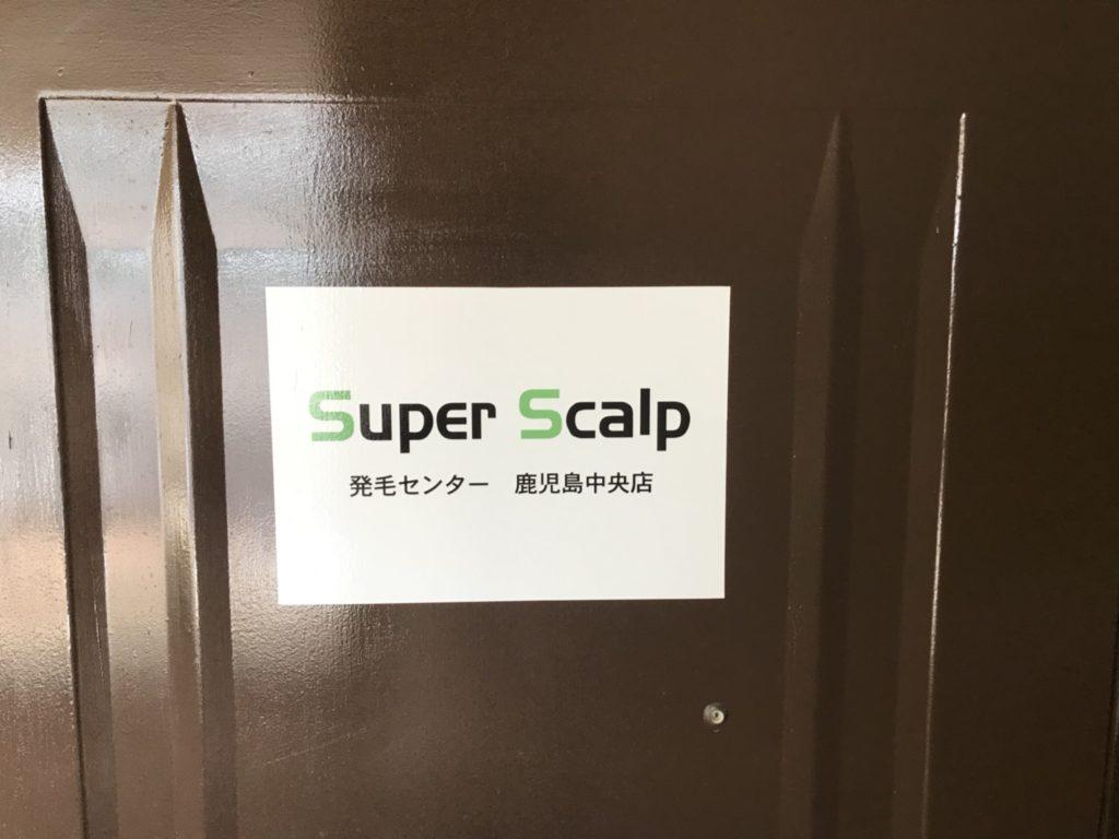 スーパースカルプ鹿児島中央店玄関