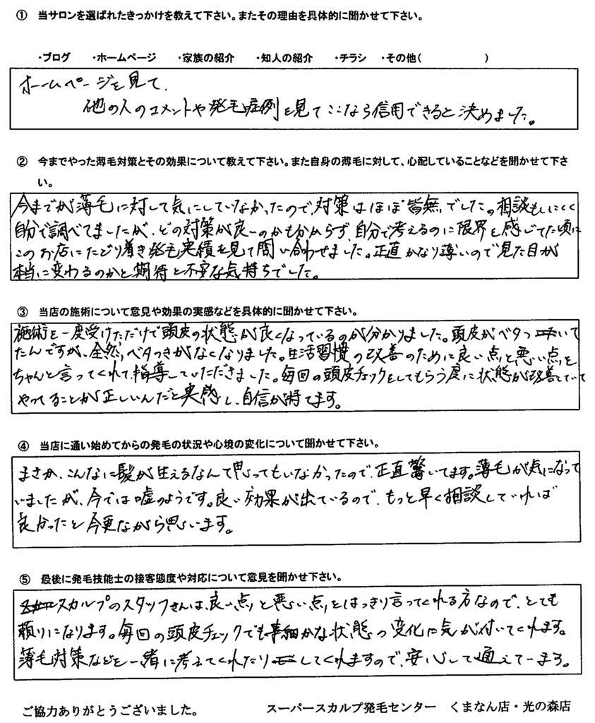 30代男性AGA治療(生え際)発毛アンケート