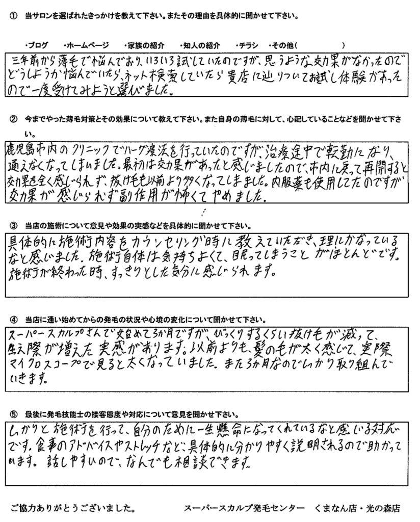 鹿児島AGA治療のお客様アンケート