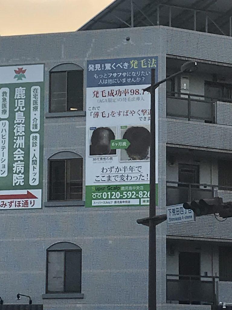 鹿児島スーパースカルプ