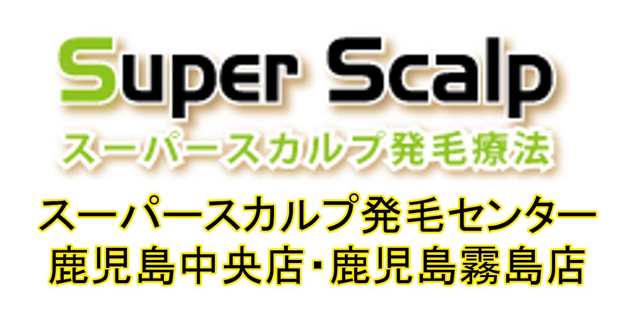 薄毛AGA治療の発毛サロンならスーパースカルプ発毛センター鹿児島中央店へ!